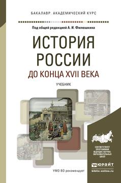 История России до конца XVII века. Учебник