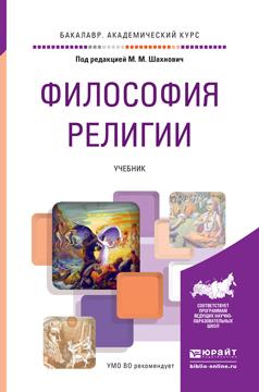 Философия религии. Учебник