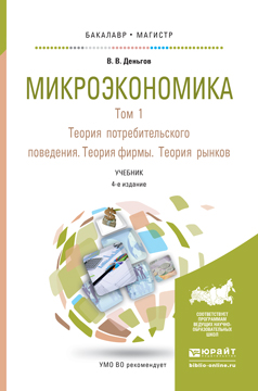 Книга Микроэкономика. Учебник. В 2 томах. Том 1. Теория потребительского поведения. Теория фирмы. Теория рынков. В. В. Деньгов