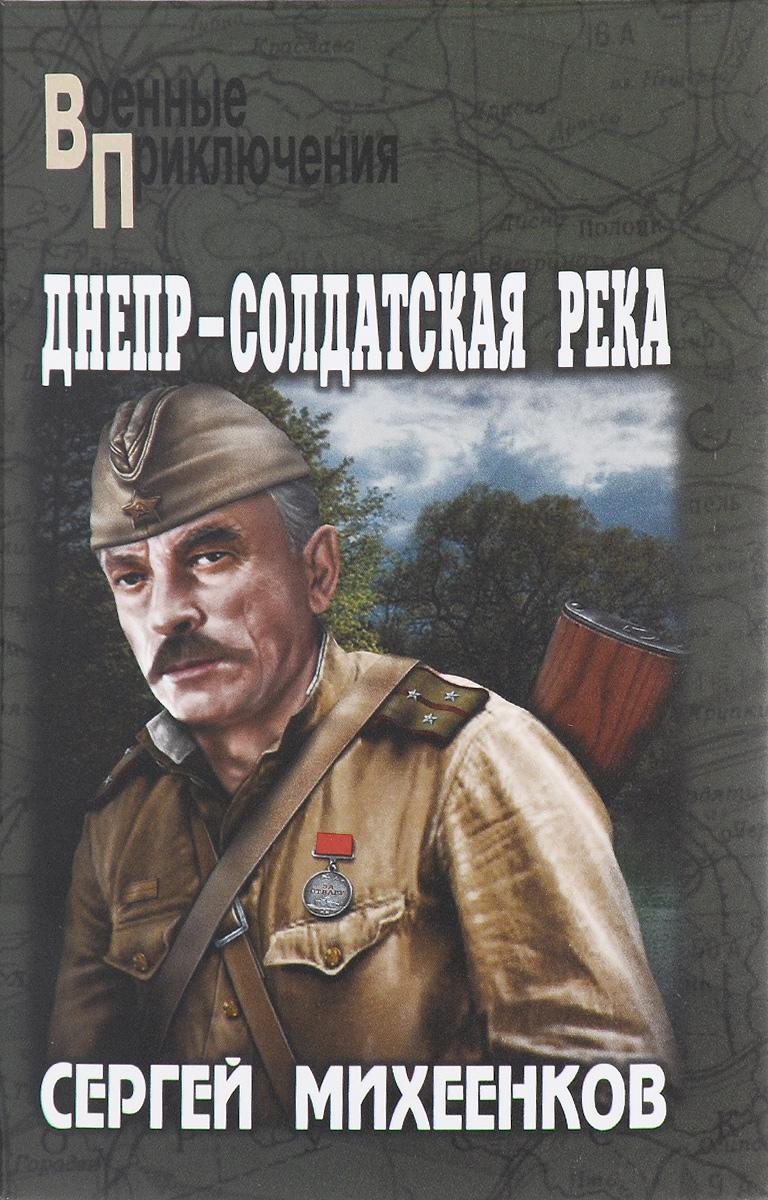 Сергей Михеенков Днепр - солдатская река днепр 11 в магазине