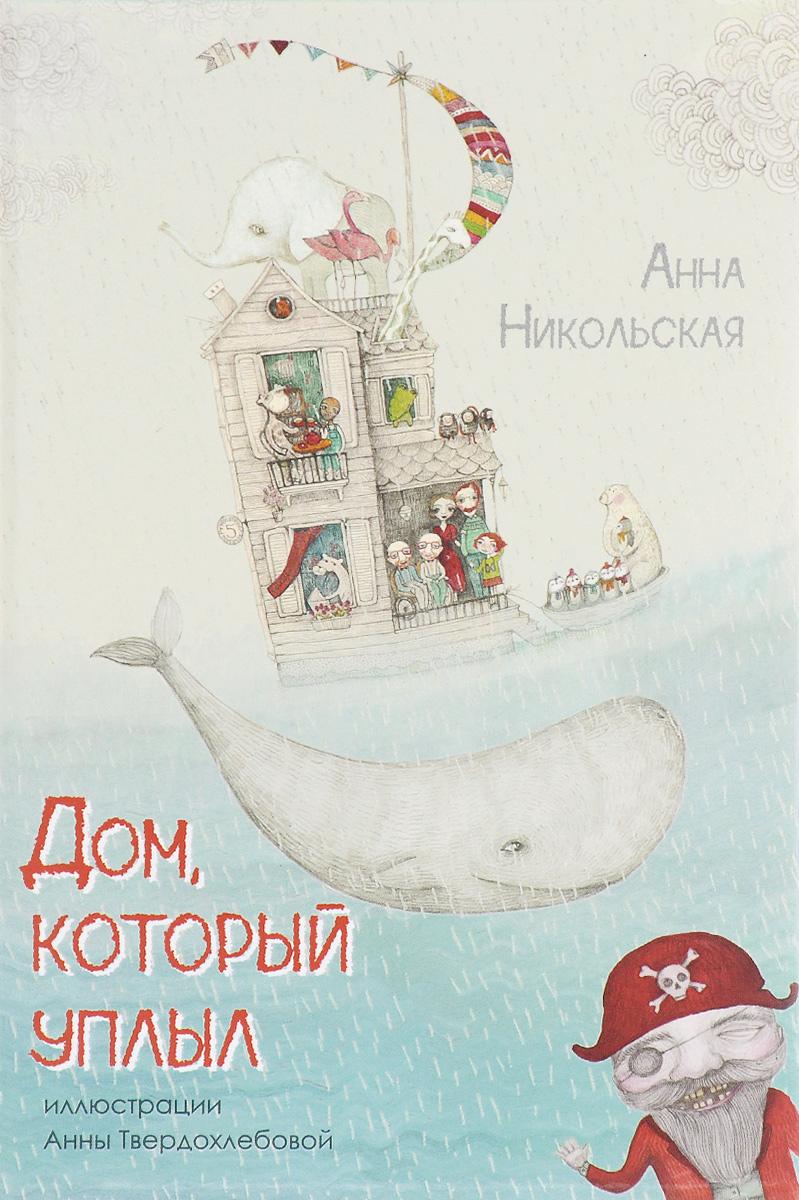 Анна Никольская Дом, который уплыл