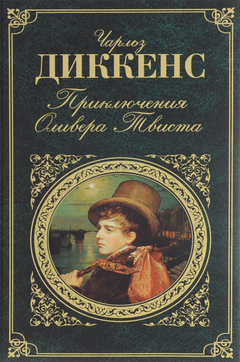 Чарльз Диккенс Приключения Оливера Твиста диккенс ч приключения оливера твиста роман