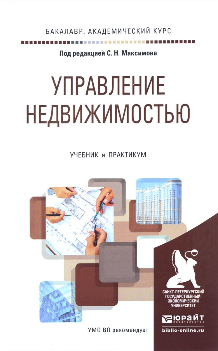 Управление недвижимостью. Учебник аренда коммерческой недвижимости не повторяйте чужих ошибок