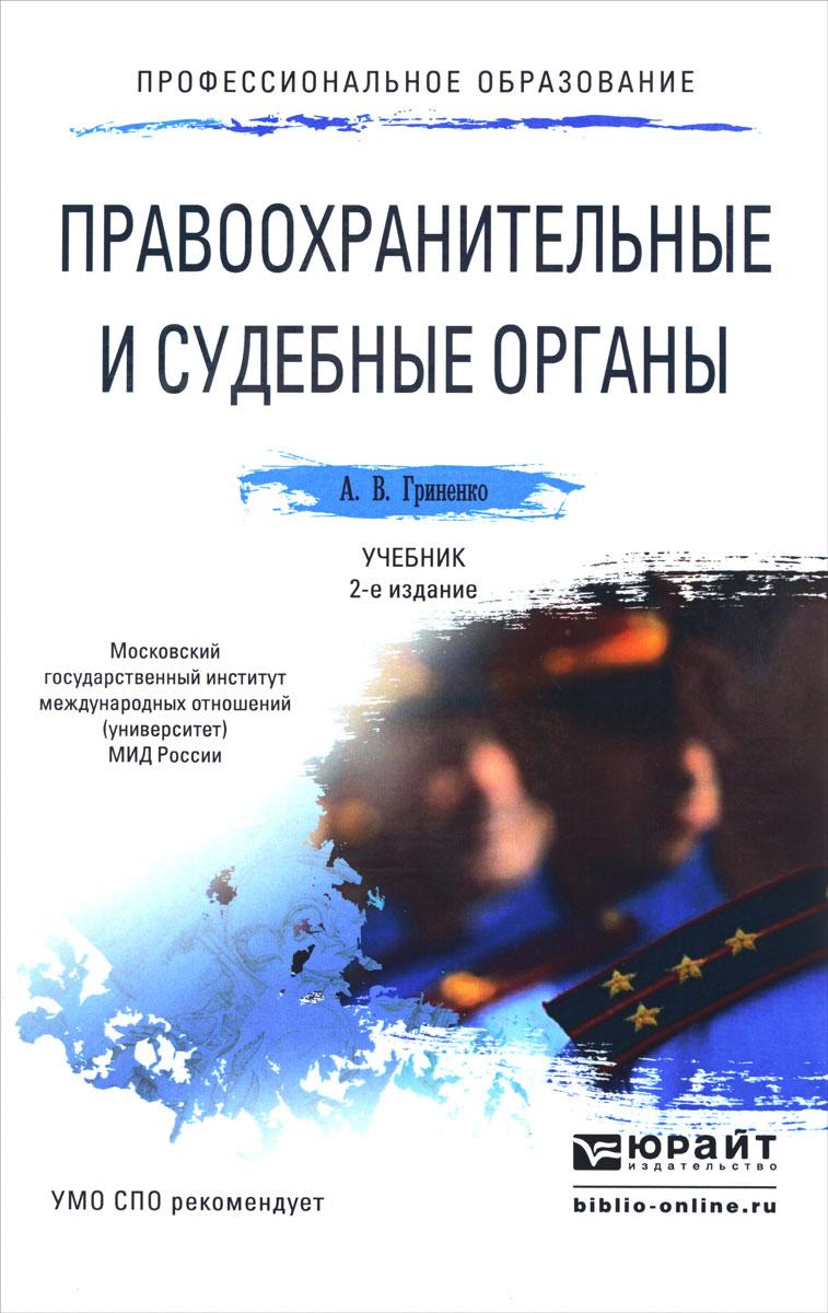 Правоохранительные органы россии 5-е изд божьев учебник.