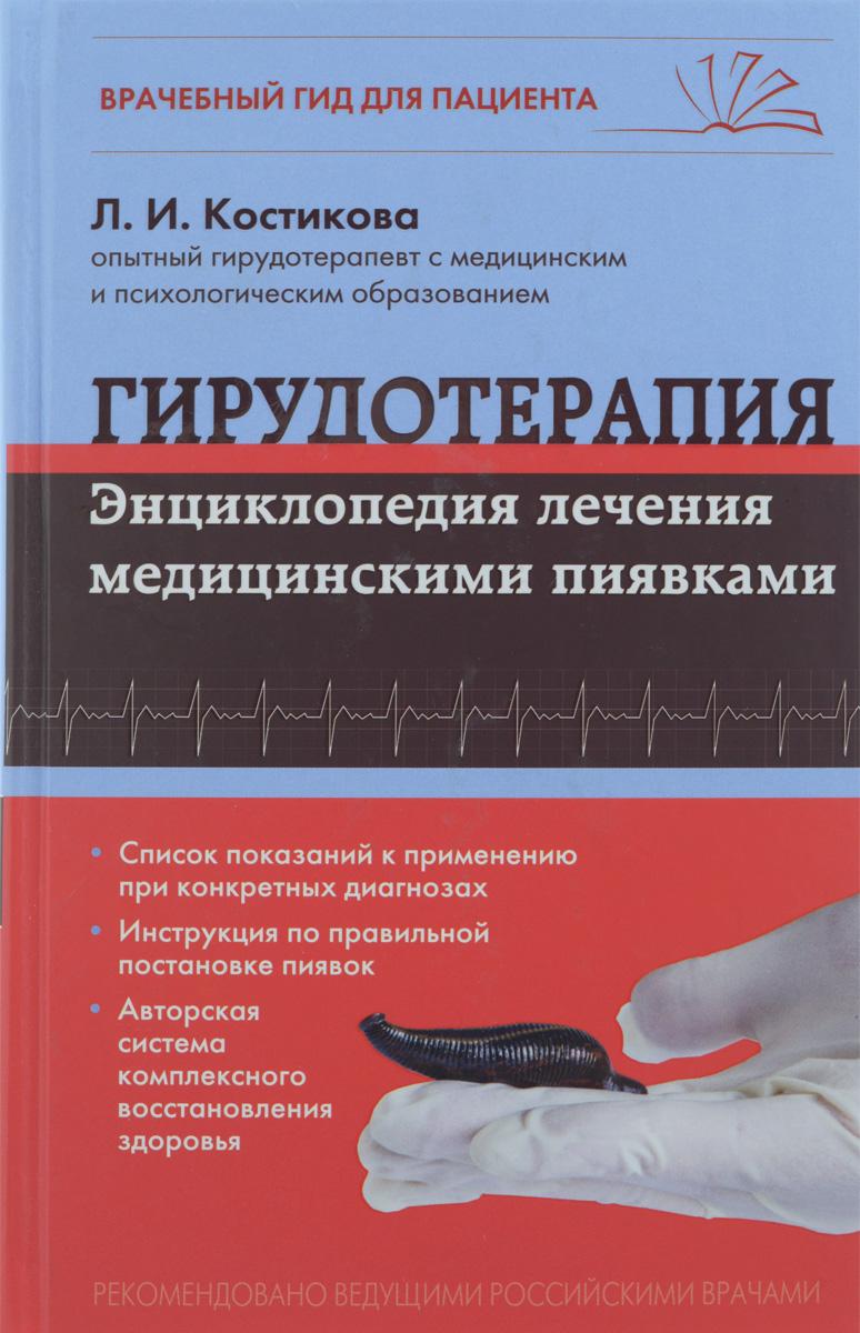 Л. И. Костикова Гирудотерапия. Энциклопедия лечения медицинскими пиявками
