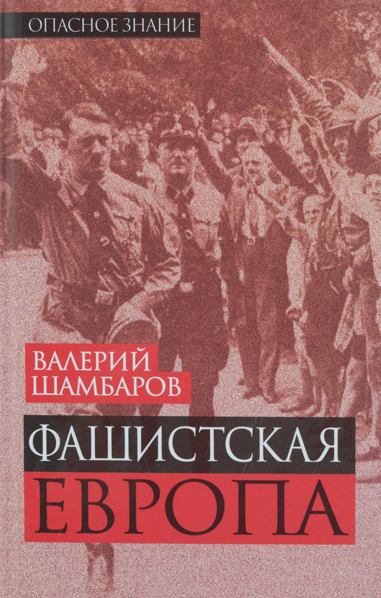 Валерий Шамбаров Фашистская Европа