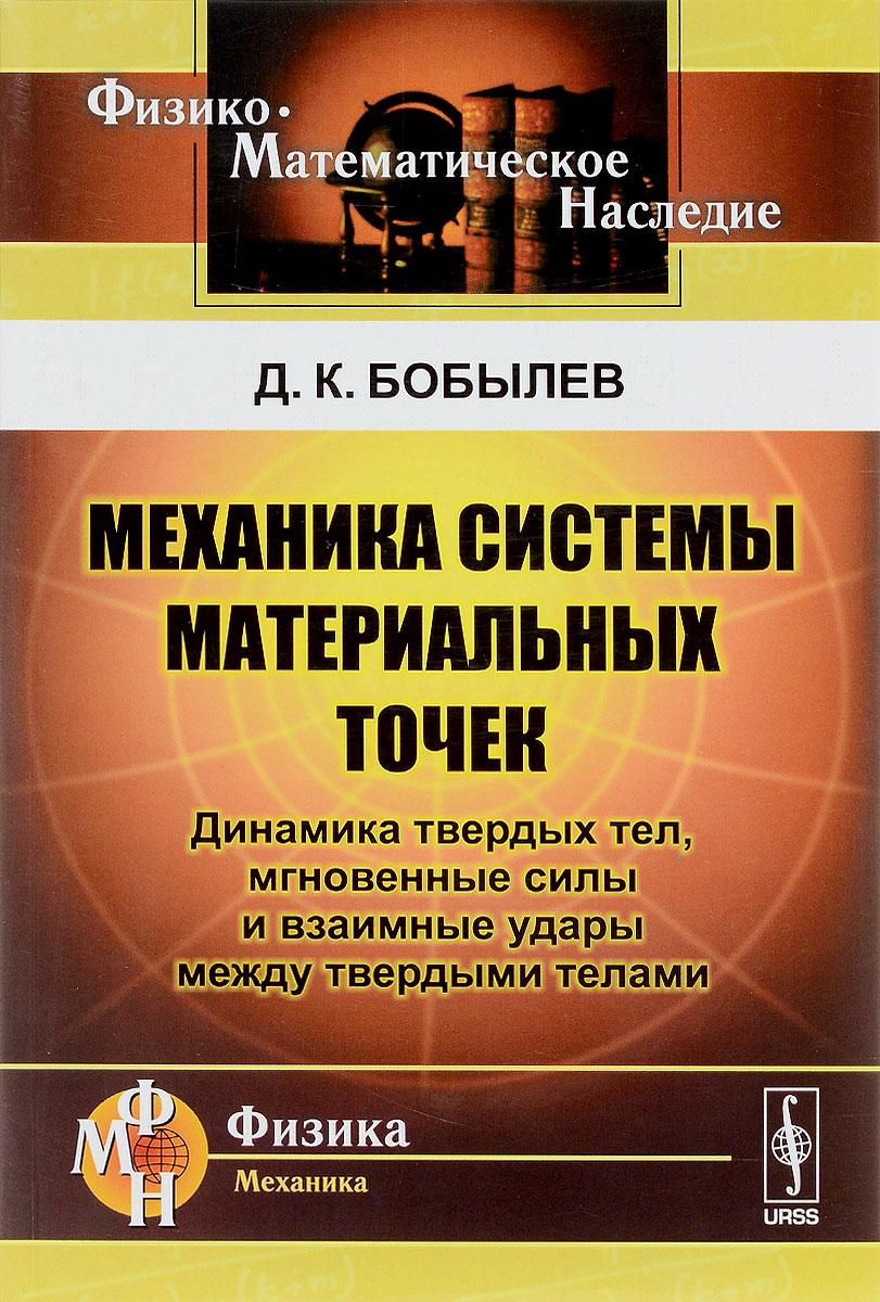 Д. К. Бобылев Механика системы материальных точек. Динамика твердых тел, мгновенные силы и взаимные удары между твердыми телами