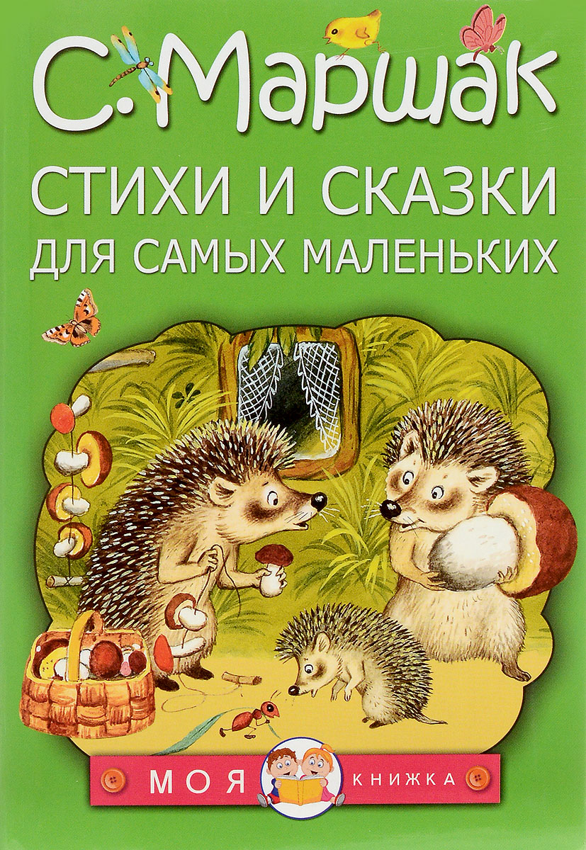 С. Маршак Стихи и сказки для самых маленьких вот какой рассеянный