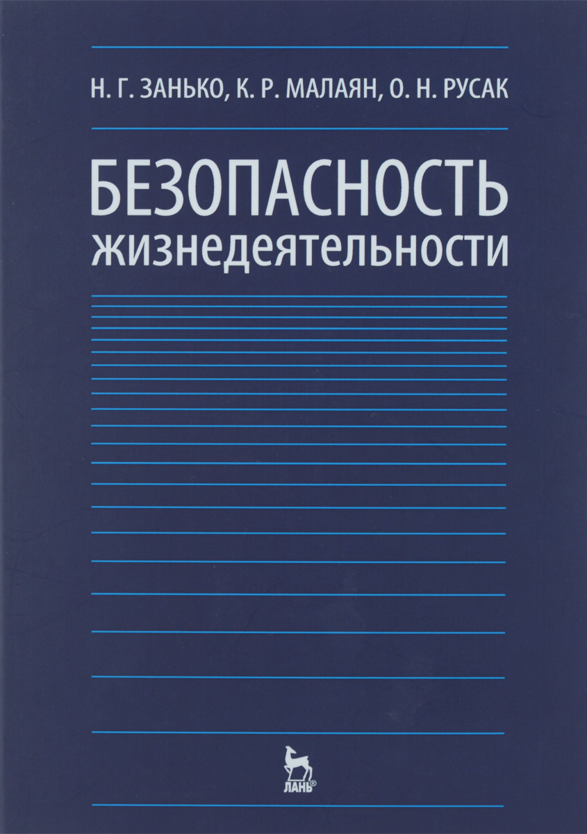 Н. Г. Занько, К. Р. Малаян, О. Н. Русак Безопасность жизнедеятельности личная безопасность в чрезвычайных ситуациях