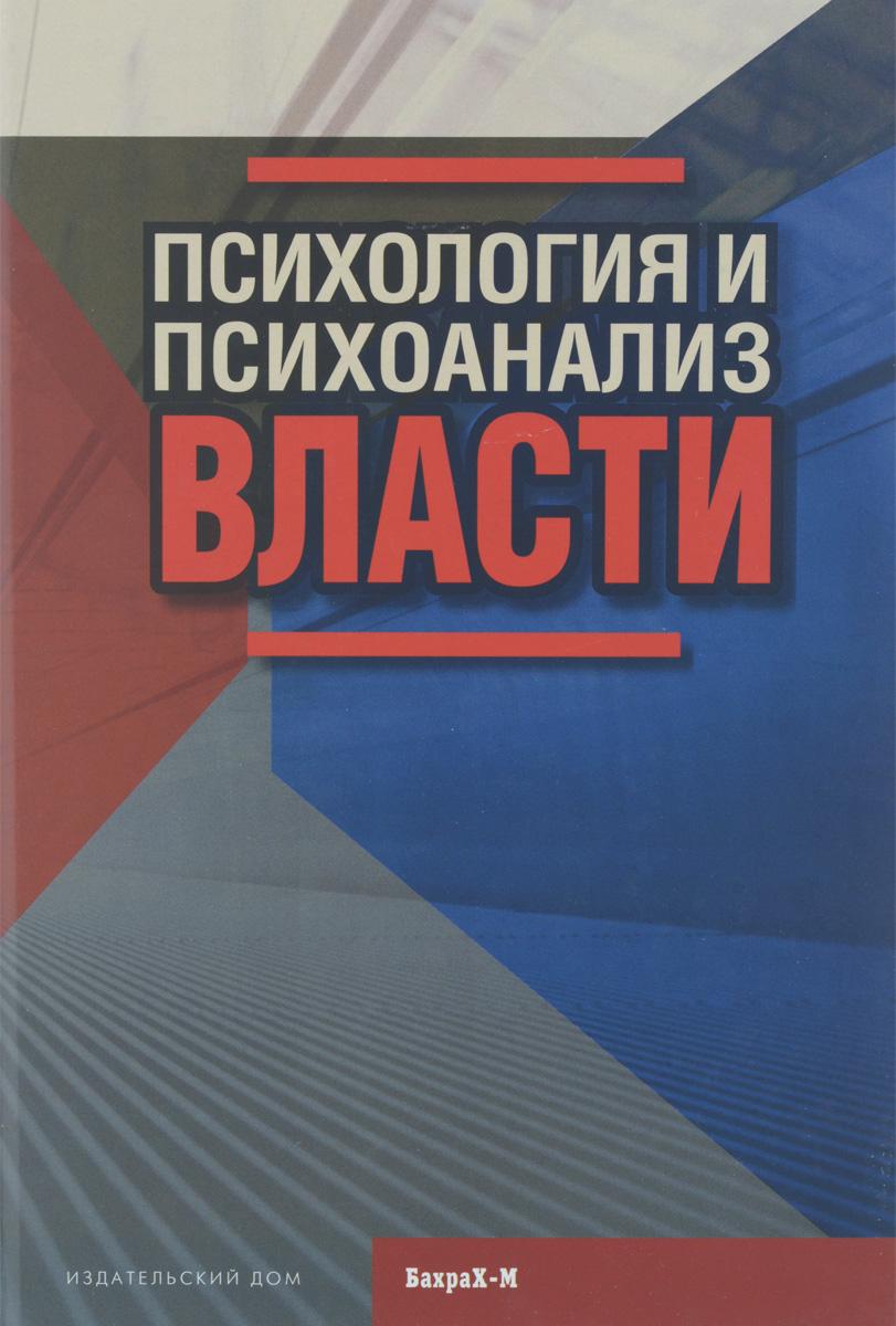 Zakazat.ru: Психология и психоанализ власти
