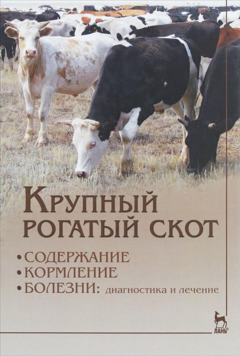 Курсовая работа по разведению животных 8885