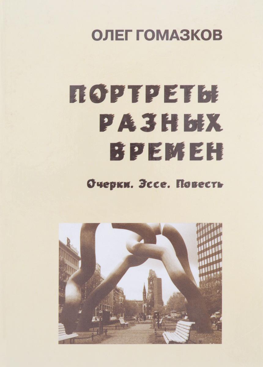Олег Гомазков Портреты разных времен портреты книга третья дневники