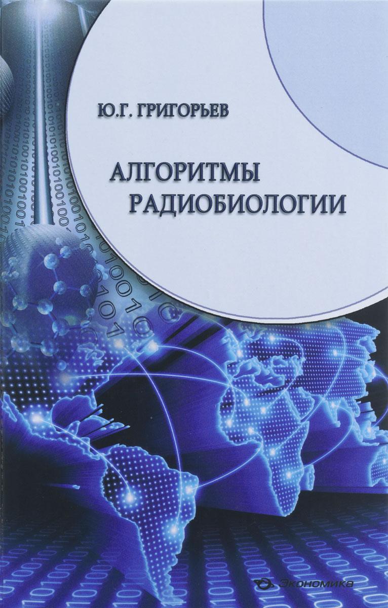 Ю. Г. Григорьев. Алгоритмы радиобиологии. Атомная радиация, космос, звук, радиочастоты, сотовая связь