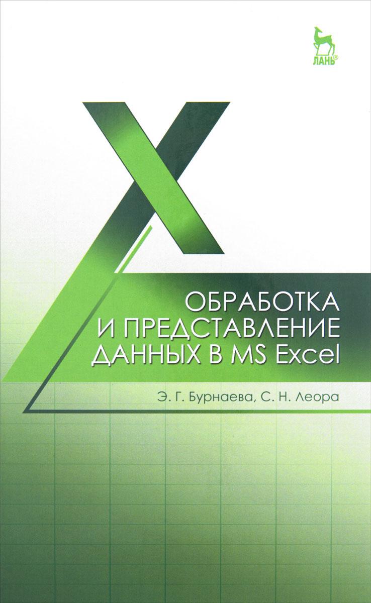 Обработка и представление данных в MS Excel. Учебное пособие