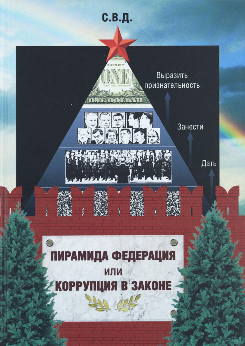 С. В. Д.. Пирамида Федерация, или Коррупция в законе