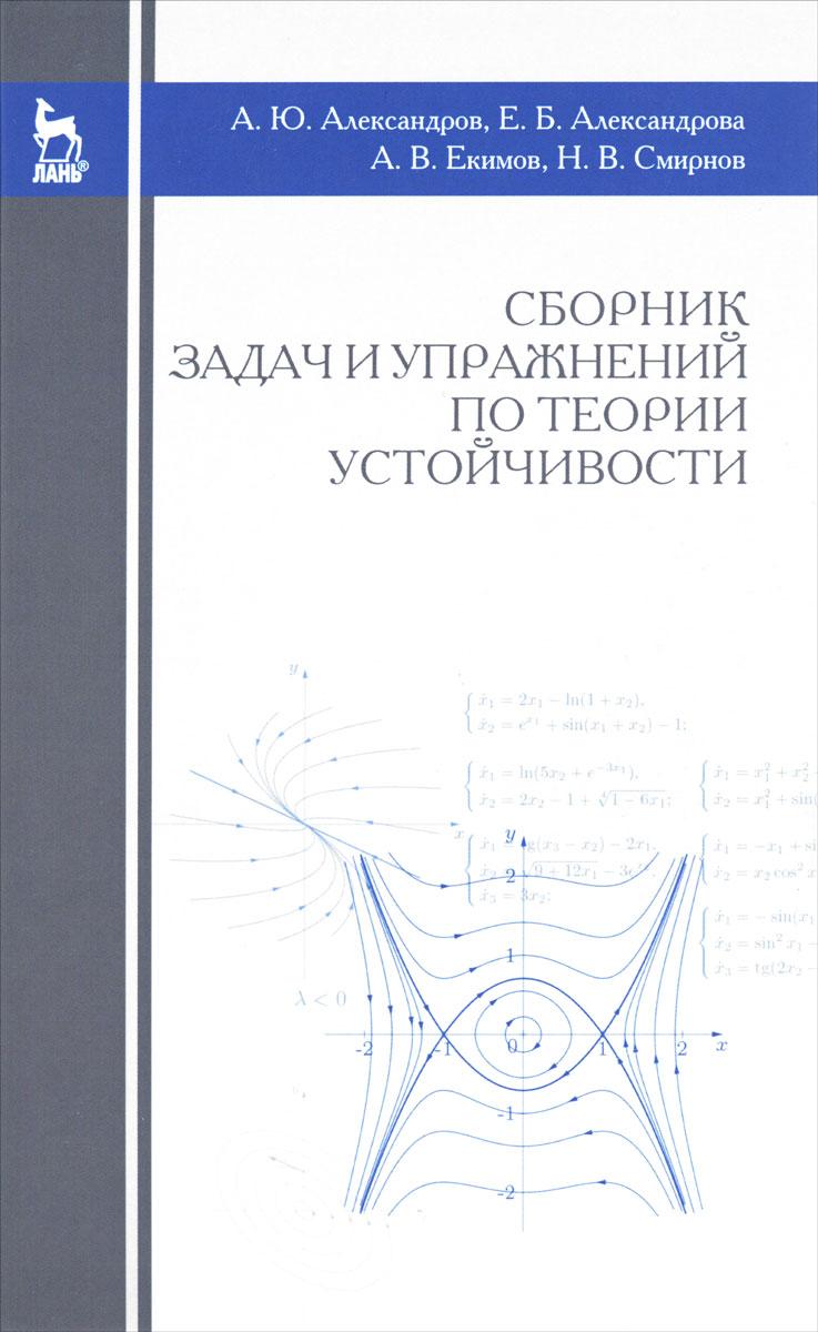 Сборник задач и упражнений по теории устойчивости. Учебное пособие
