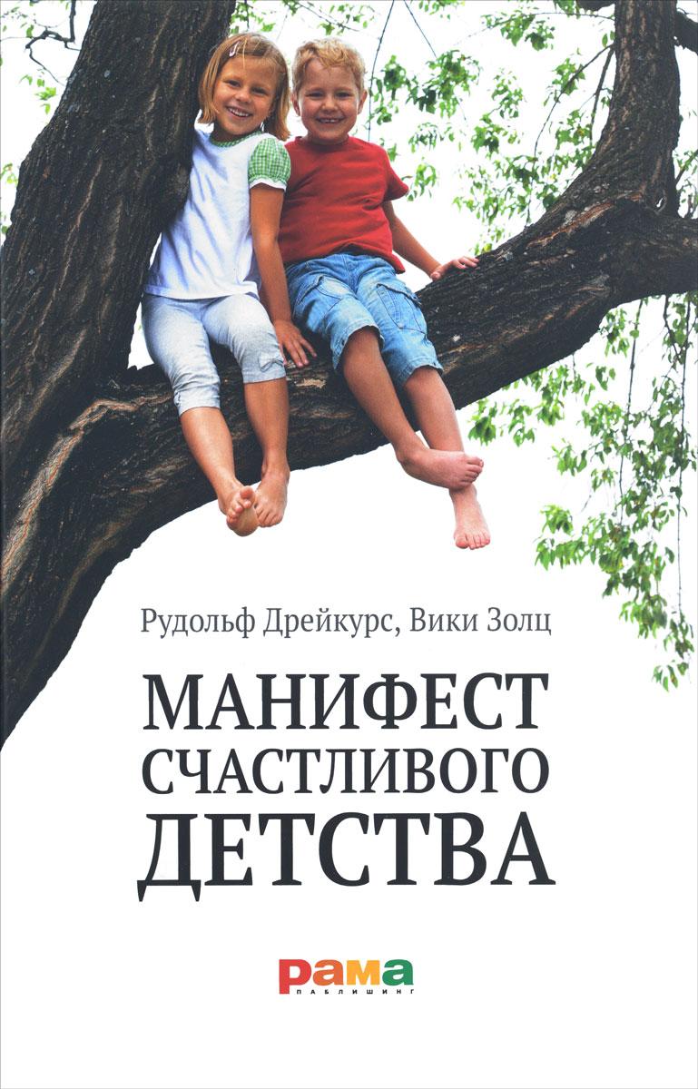 Манифест счастливого детства. Основные идеи разумного воспитания