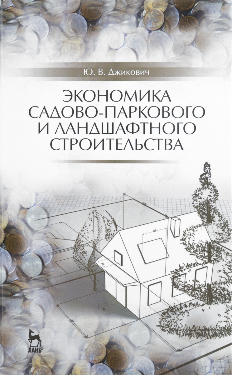 Ю. В. Джикович Экономика садово-паркового и ландшафтного строительства. Учебник