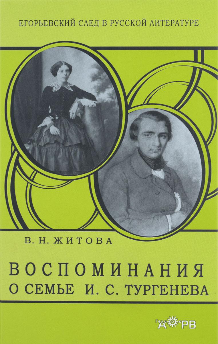 В. Н. Житова. Воспоминания о семье И. С. Тургенева.