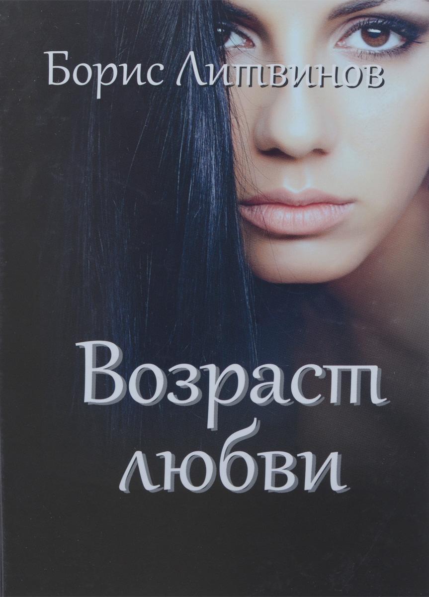 Борис Литвинов Возраст любви нэт любовь какмаки лирика ипроза