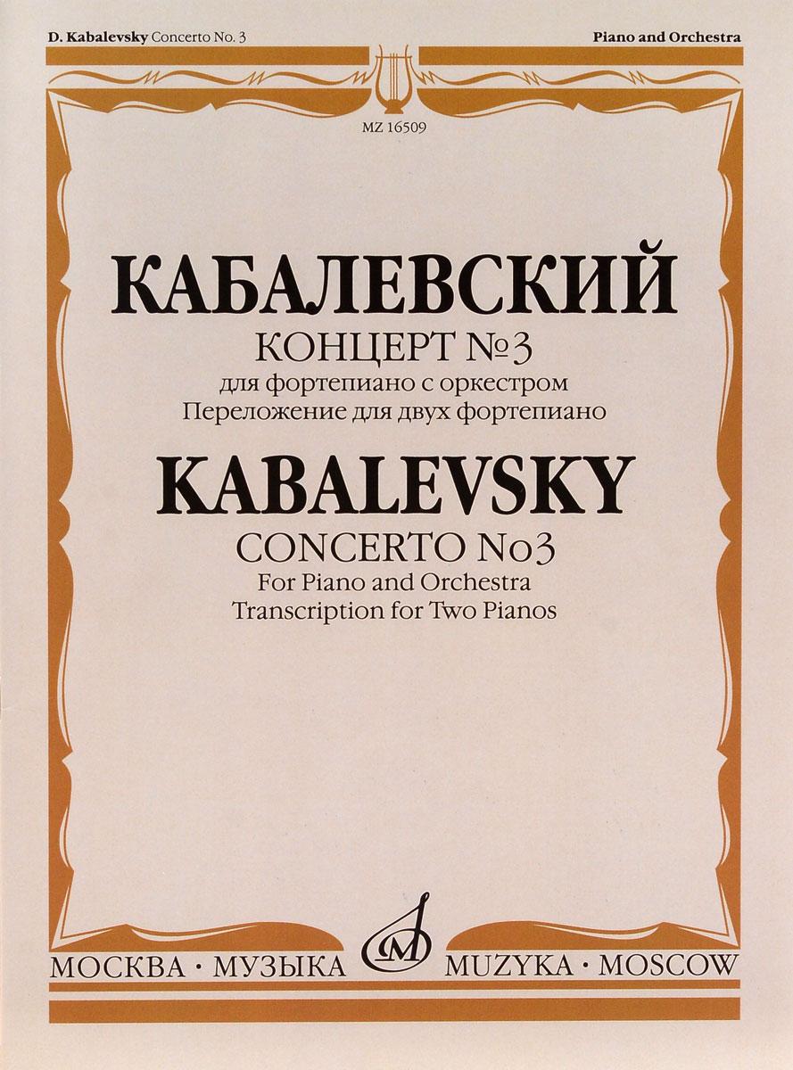 Д. Б. Кабалевский Концерт № 3. Для фортепиано с оркестром. Переложение для двух пианино / Concerto No. 3: For Piano and Orchestra: Transcription for Two Pianos