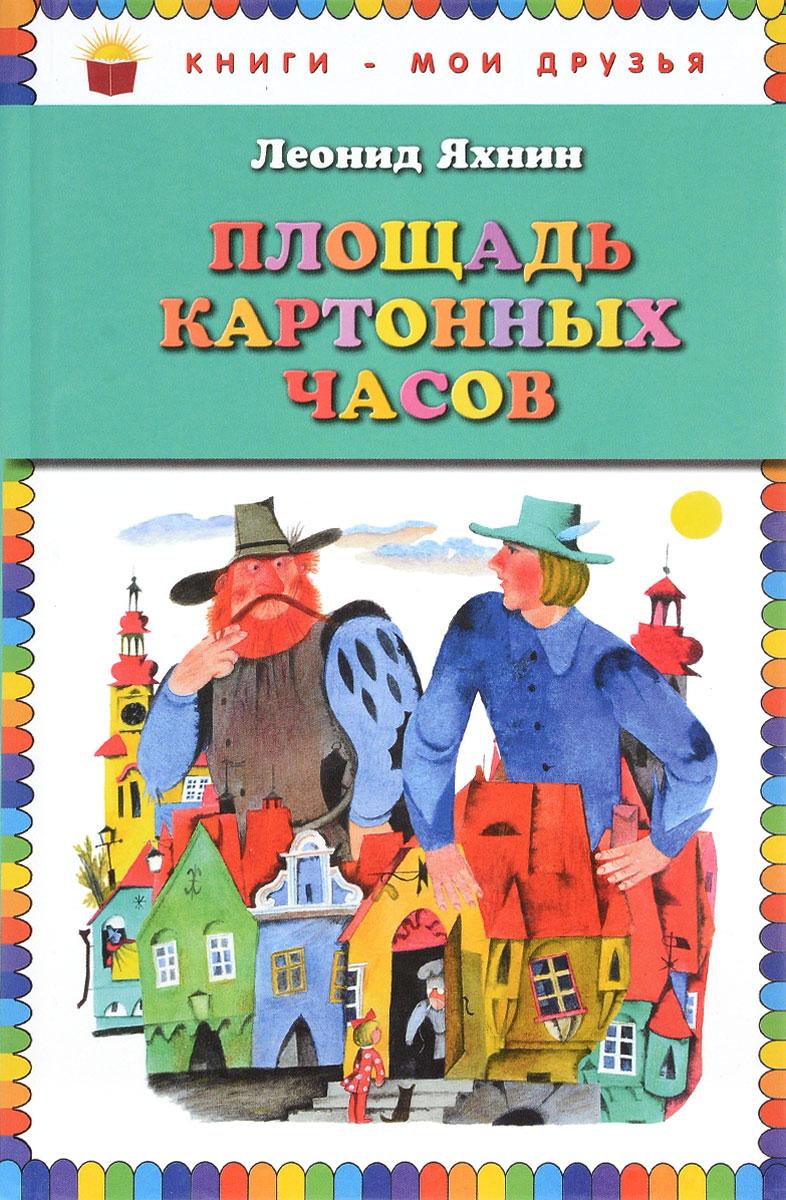 Леонид Яхнин Площадь картонных часов