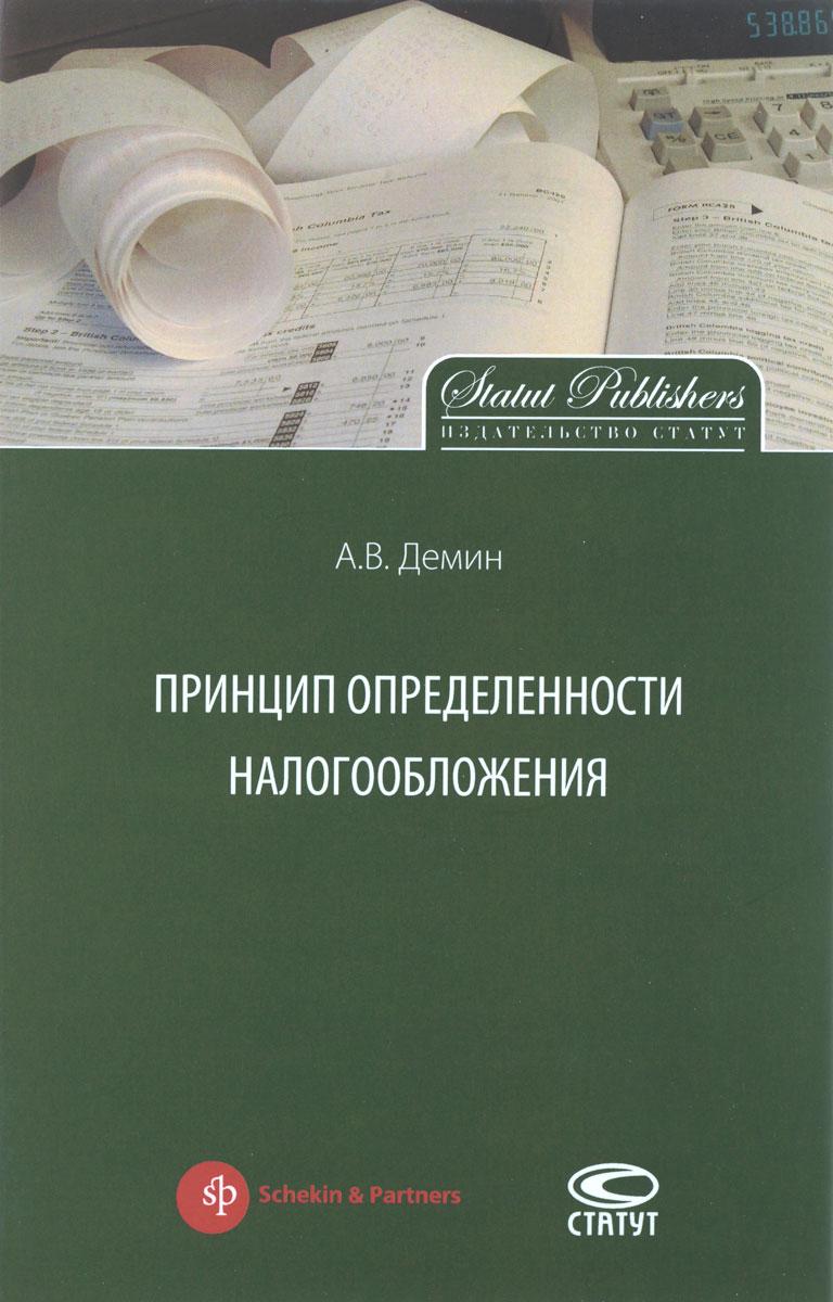 цены А. В. Демин Принцип определенности налогообложения