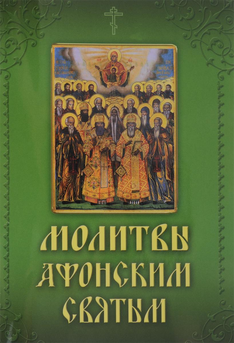 Молитвы и акафисты Афонским святым, на Святой Горе просиявшим акафист святому равноапостольному князю владимиру