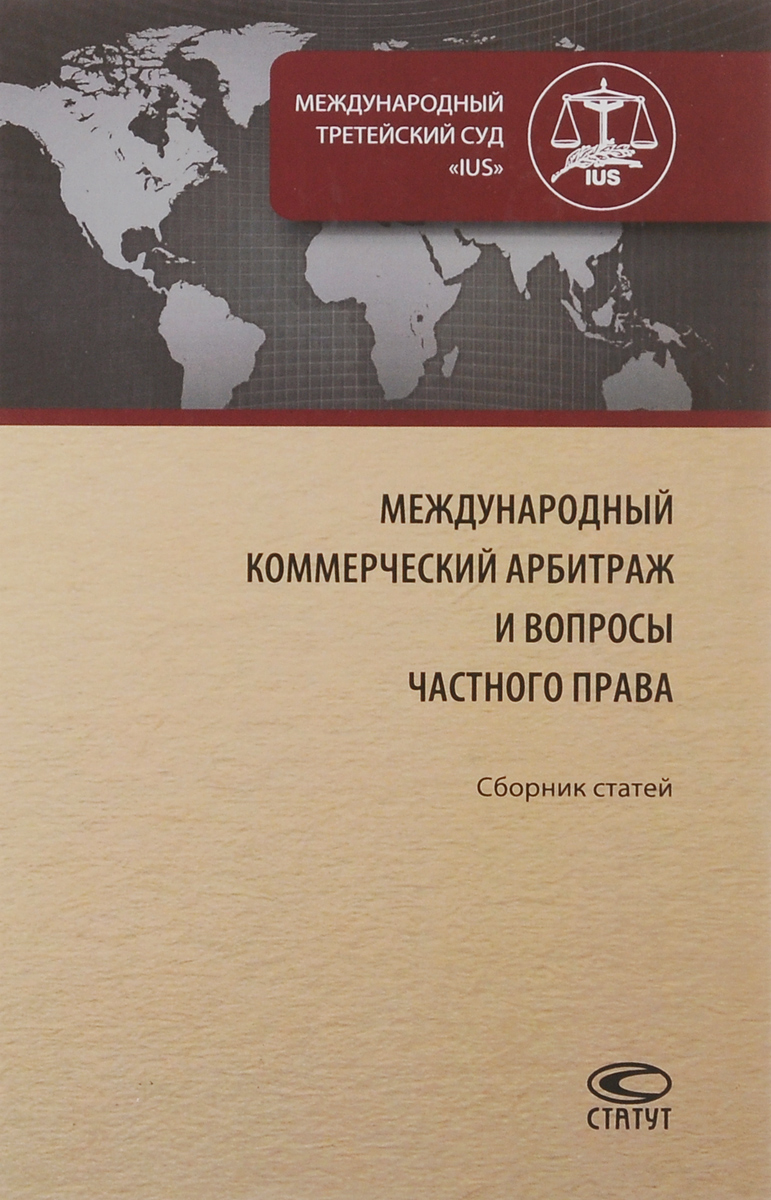 Международный коммерческий арбитраж и вопросы частного права международный коммерческий арбитраж