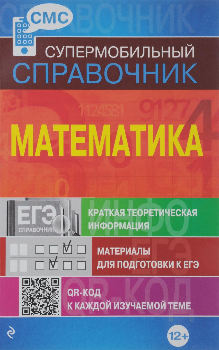 В. И. Вербицкий Математика