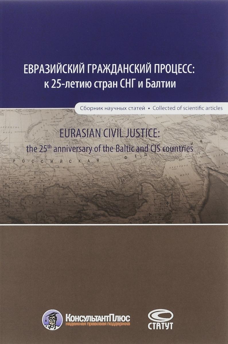 Евразийский гражданский процесс. К 25-летию стран СНГ и Балтии