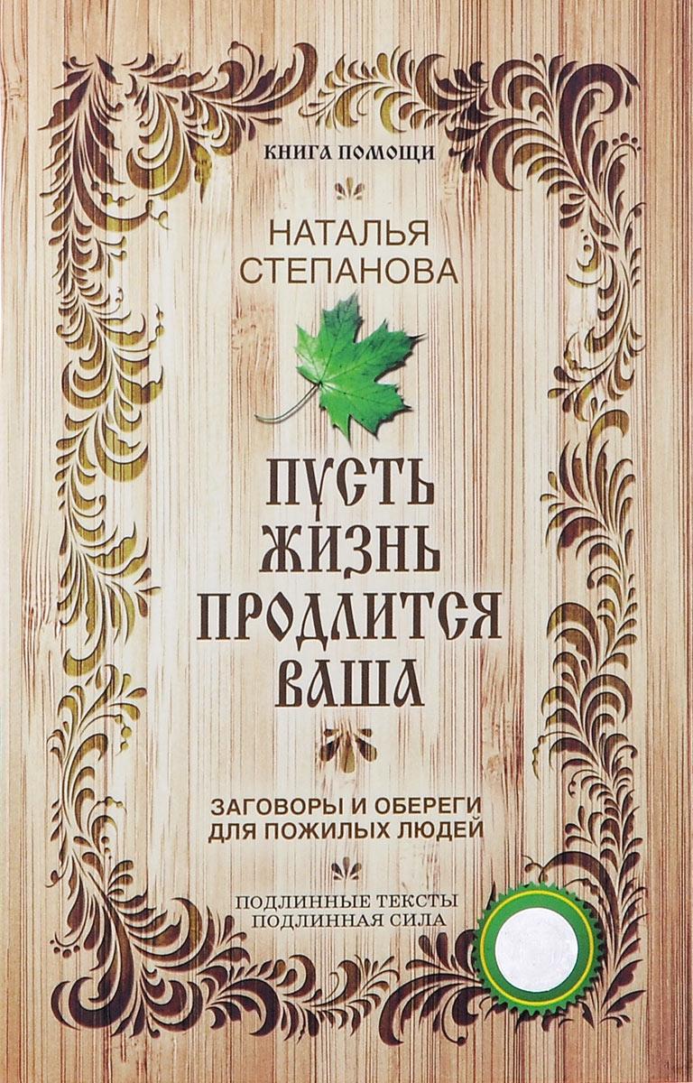 Наталья Степанова Пусть жизнь продлится ваша наталья нагорная магия для вашего дома обереги символы заговоры защита жилища