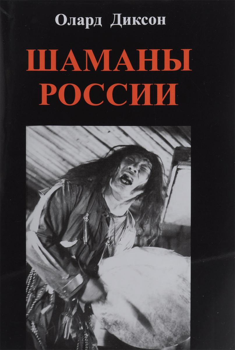 Шаманы России. Олард Диксон