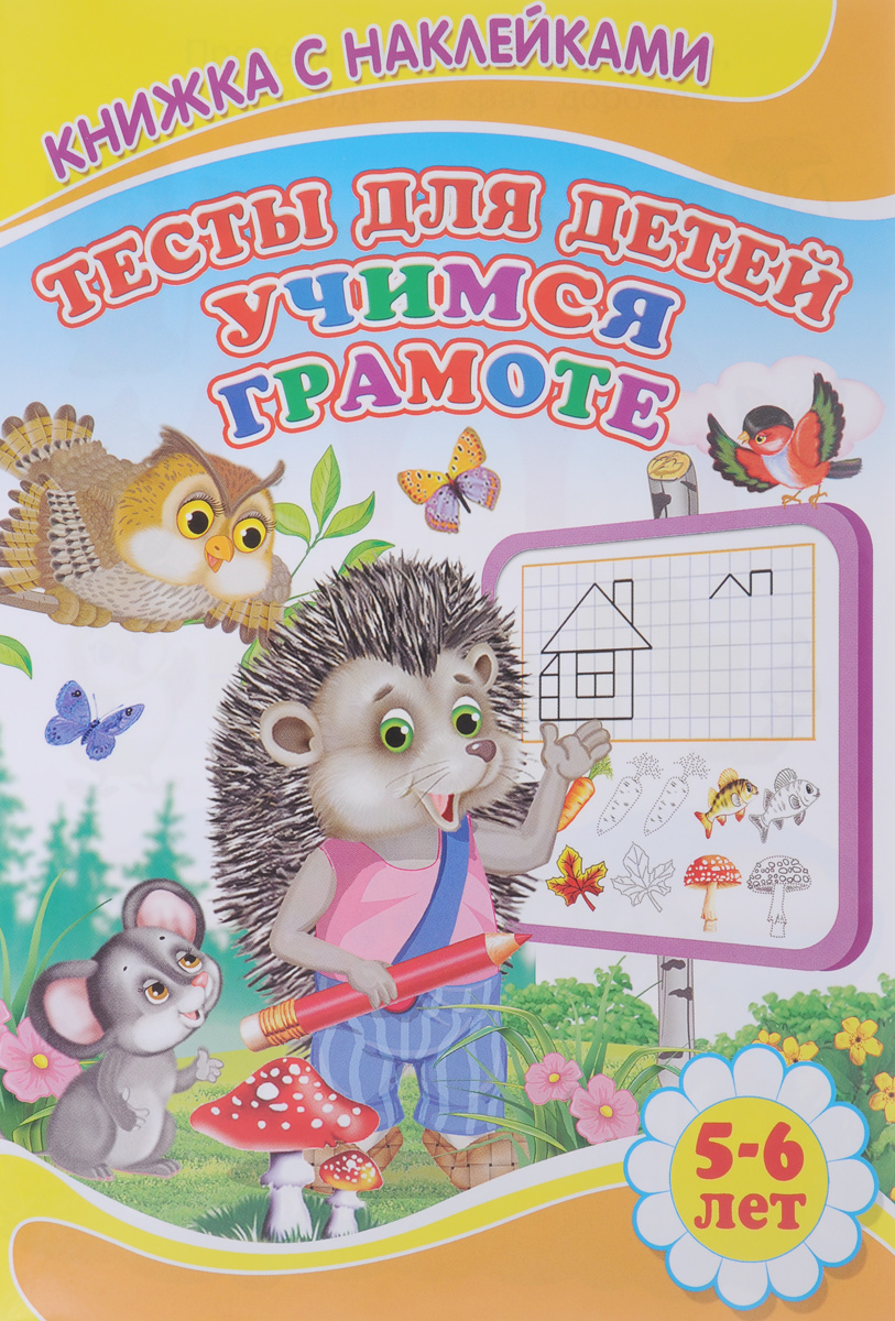 Тесты для детей. Учимся грамоте. 5-6 лет (+ наклейки)