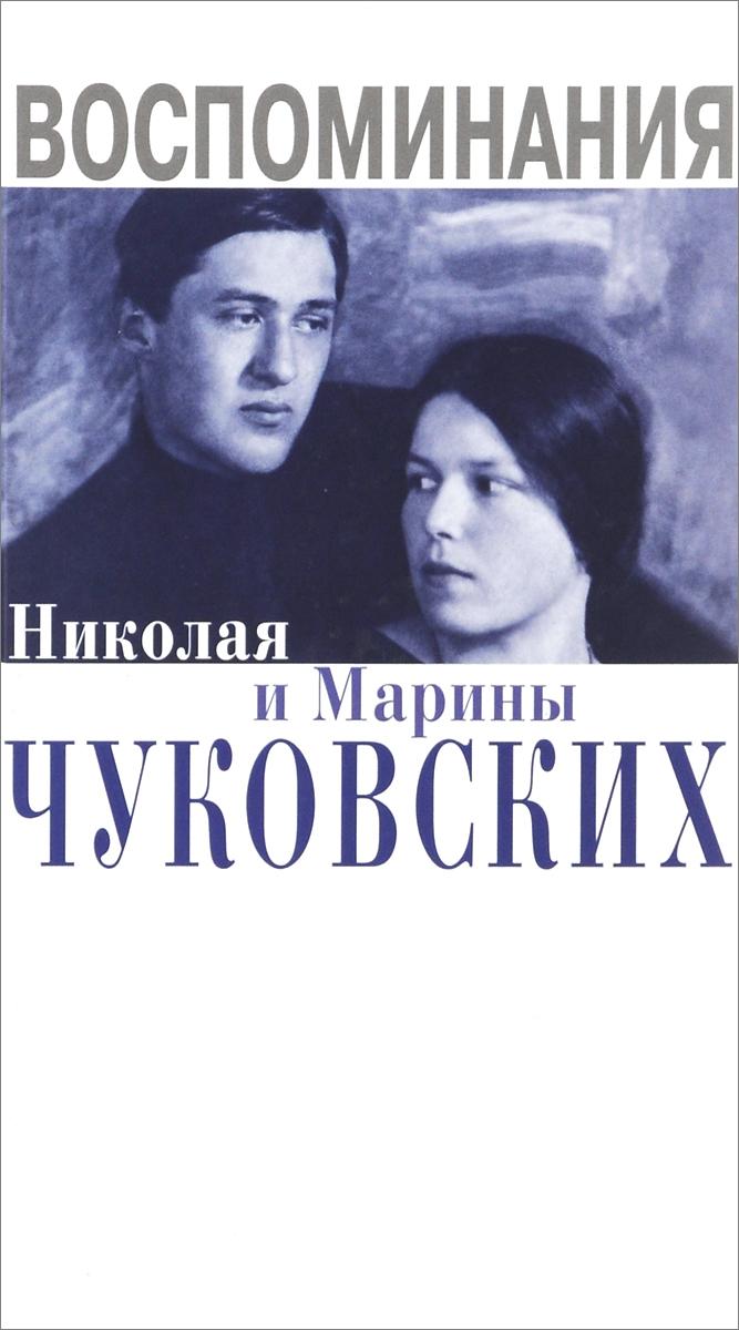 Воспоминания Николая и Марины Чуковских