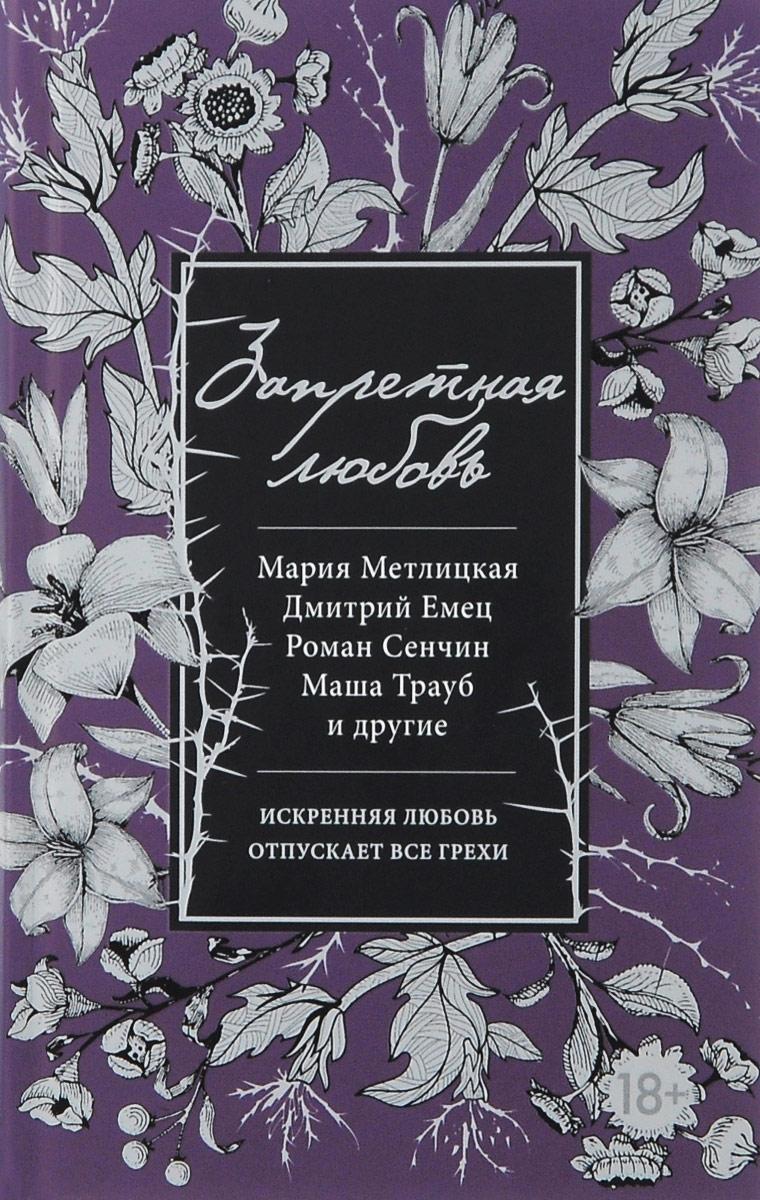 Метлицкая М., Трауб М., Емец Д. и др. Запретная любовь
