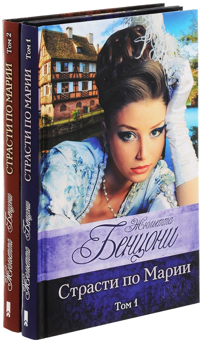 Жюльетта Бенцони Страсти по Марии. В 2 томах (комплект) бенцони жюльетта талисман отчаянных