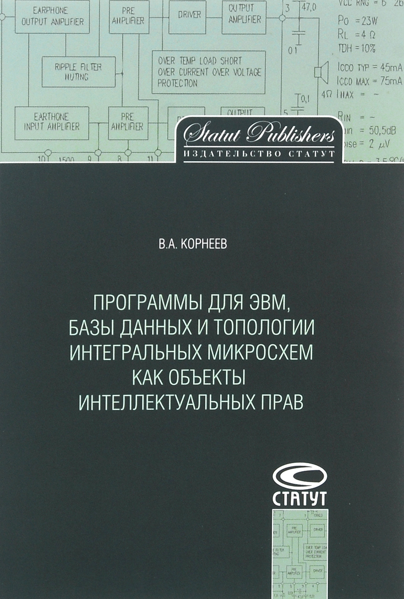 В. А. Корнеев Программы для ЭВМ, базы данных и топологии интегральных микросхем как объекты интеллектуальных прав