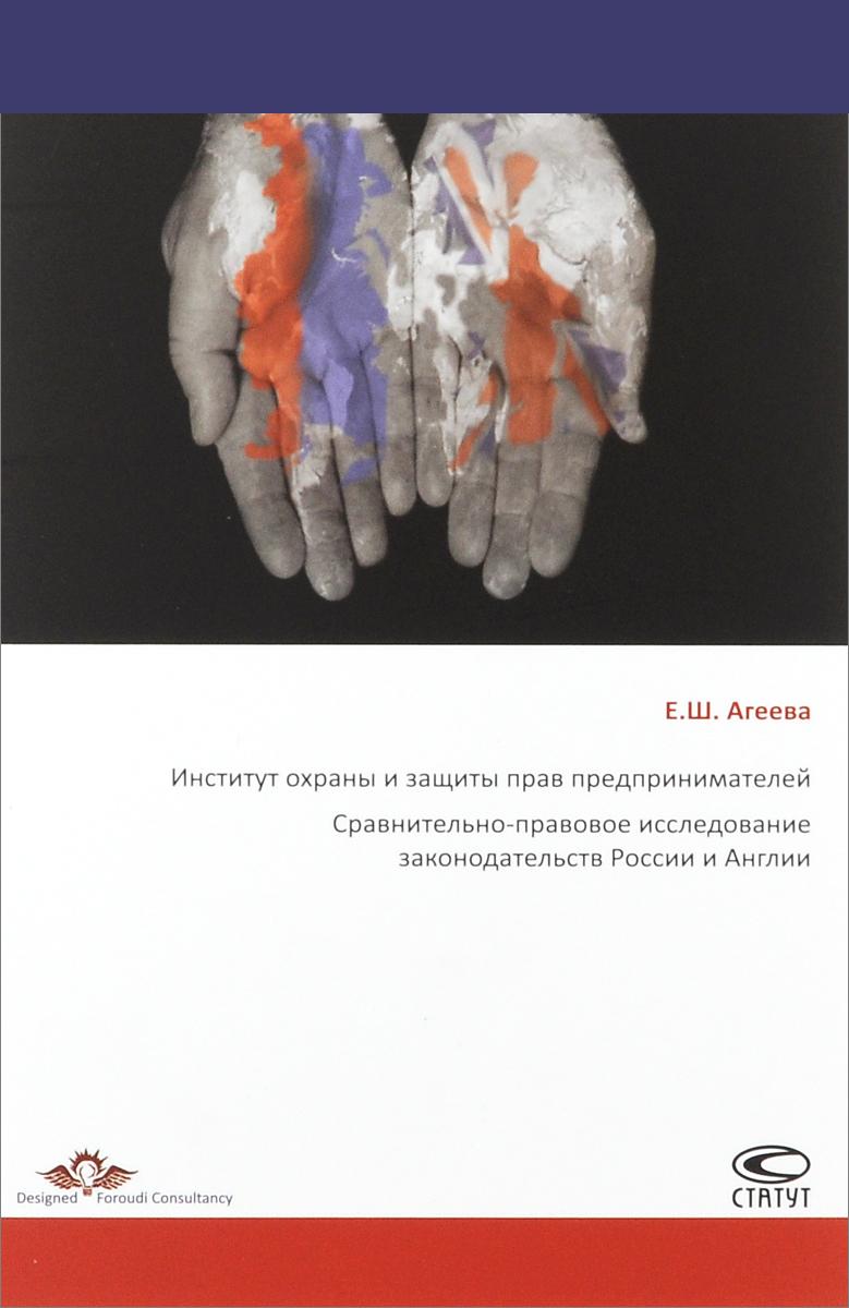 Институт охраны и защиты прав предпринимателей. Сравнительно-правовое исследование законодательств России и Англии