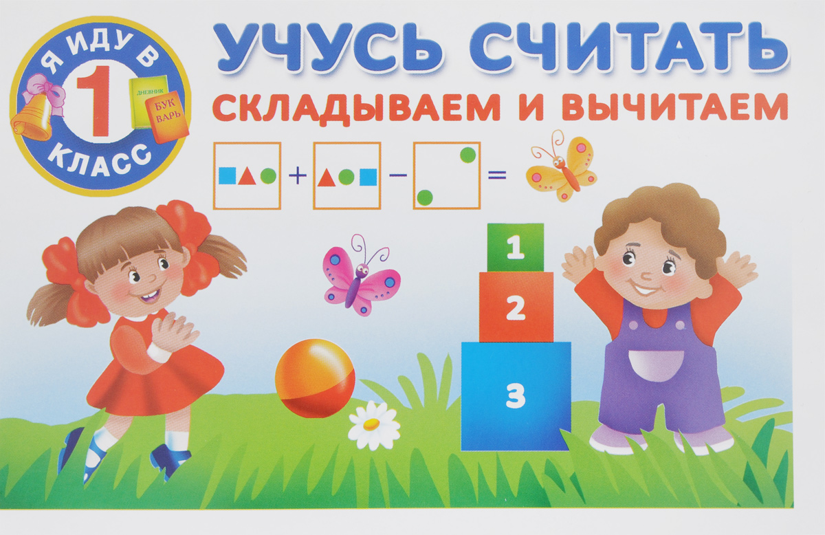 А. Е. Виноградова Учусь считать. Складываем и вычитаем