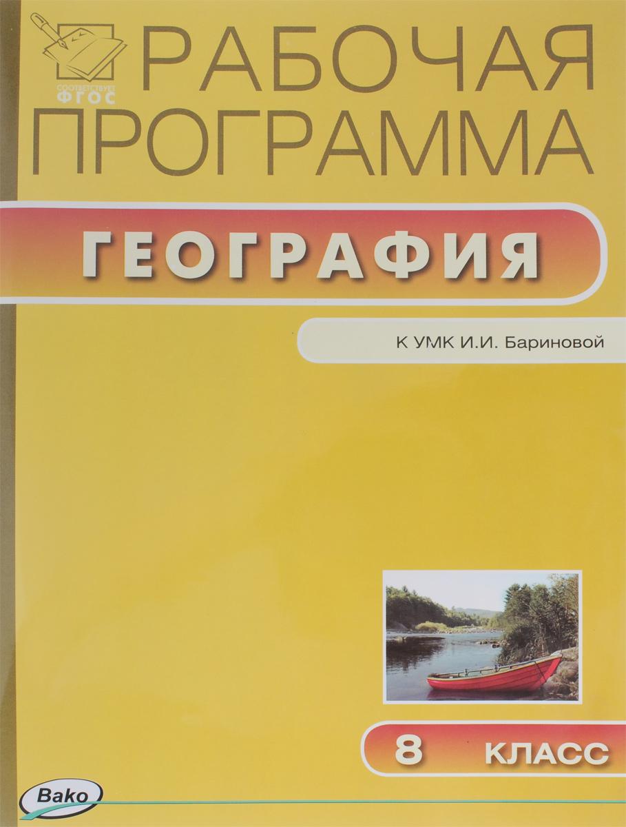 География. 8 класс. Рабочая программа. К УМК И. И. Бариновой