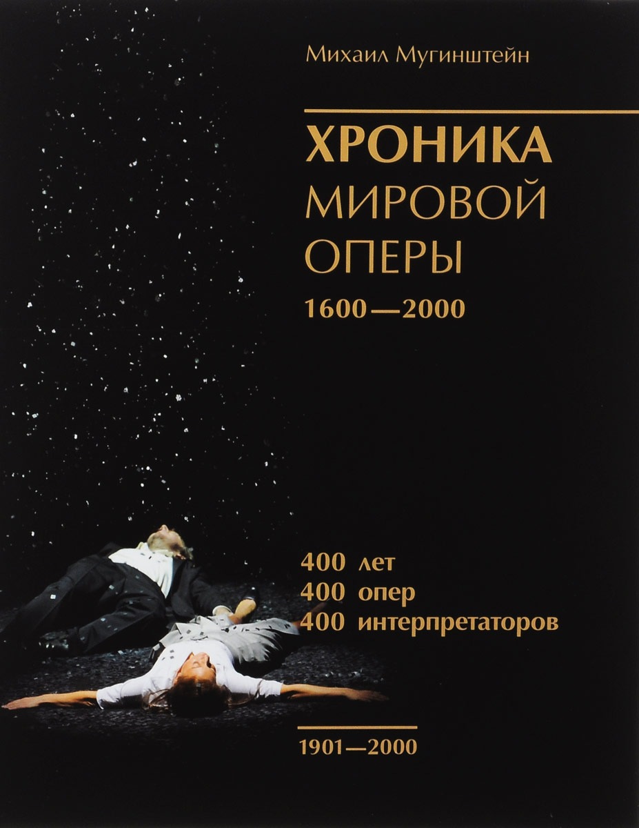 Михаил Мугинштейн Хроника мировой оперы. 1600-2000. Книга 3. 1901-2000