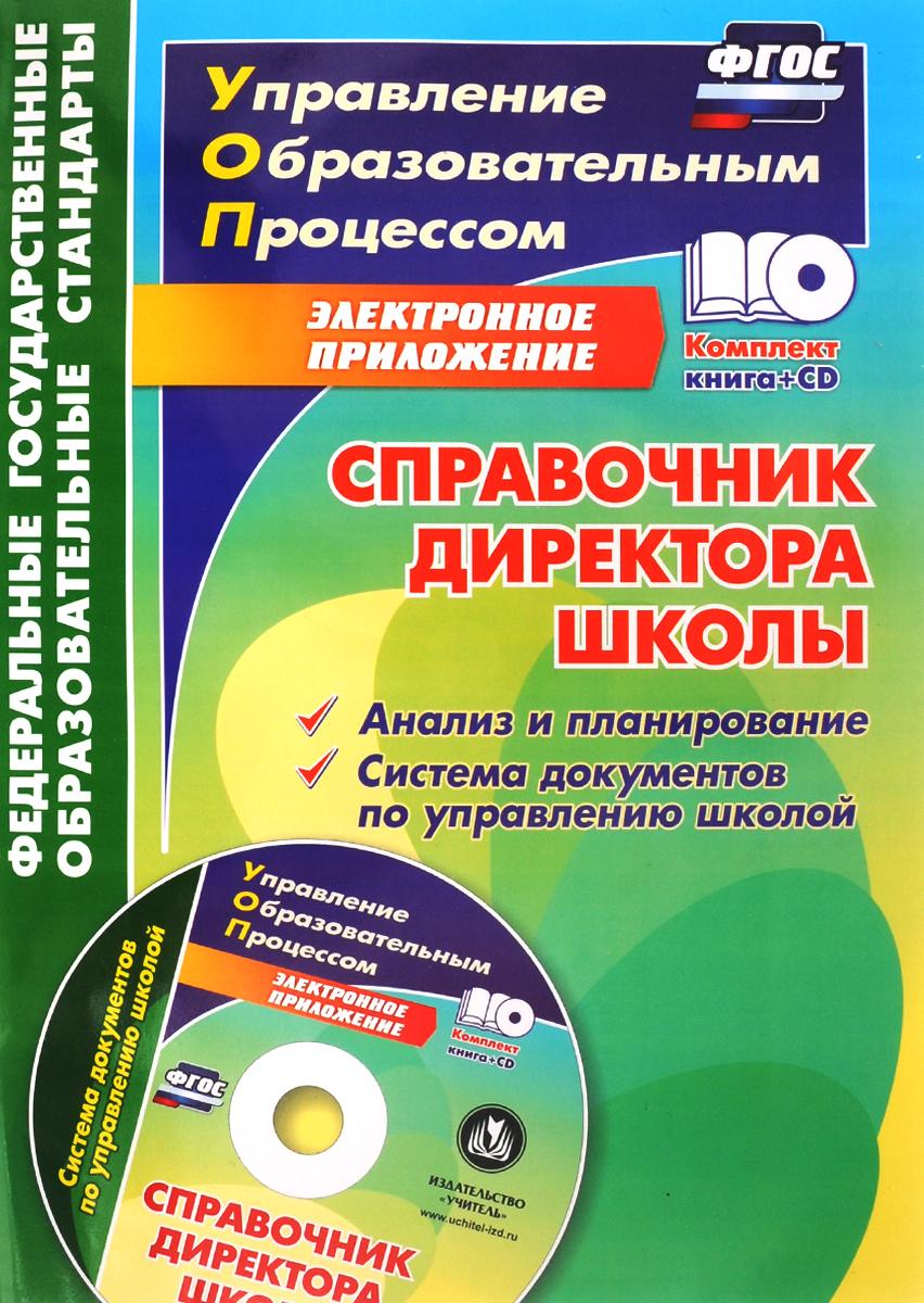 Справочник директора школы. Анализ и планирование. Система документов по управлению школой в электронном приложении (+ CD)