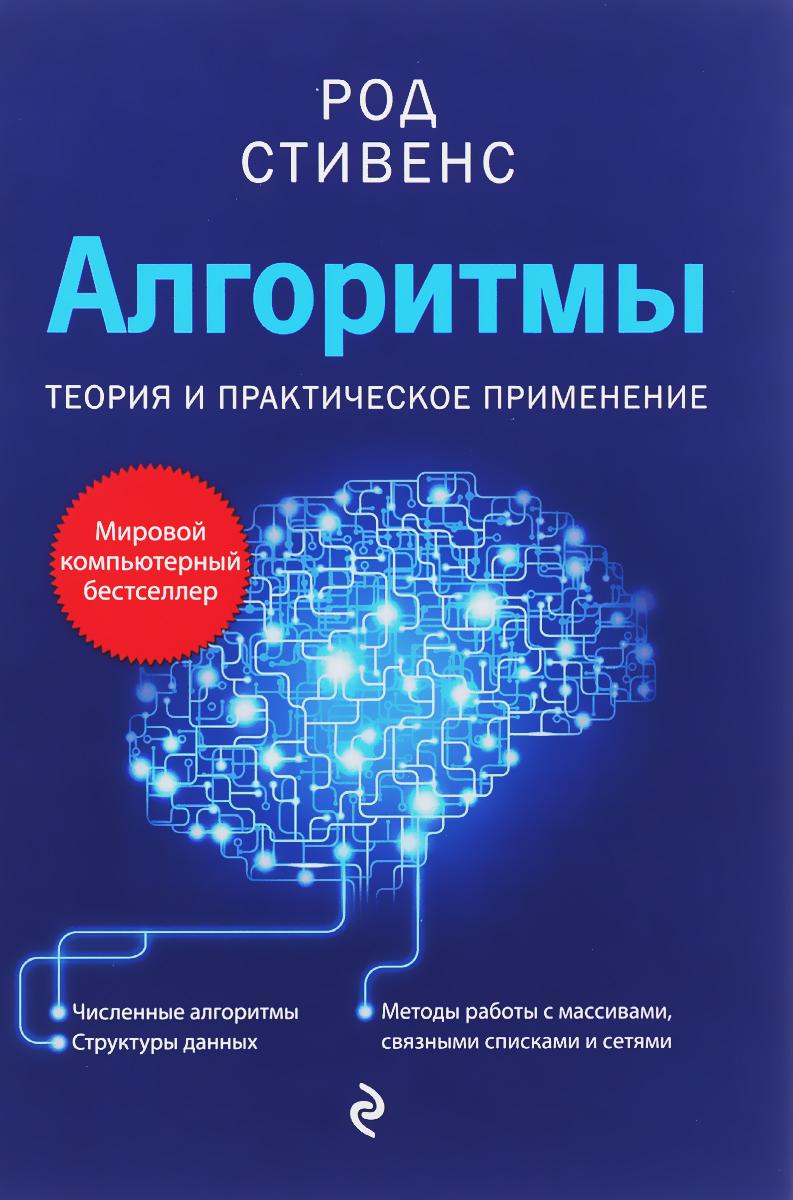 Род Стивенс Алгоритмы. Теория и практическое применение алгоритмы теория и практическое применение
