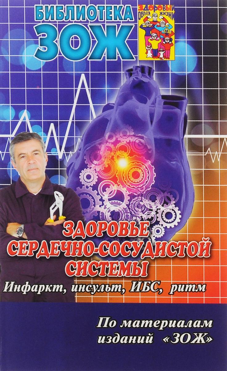 Здоровье сердечно-сосудистой системы. Инсульт, инфаркт, ИБС, нарушения ритма печеневский а ройзман с штанг о семин г и др здоровье сердечно сосудистой системы инфаркт инсульт ибс ритм isbn 9785902812487