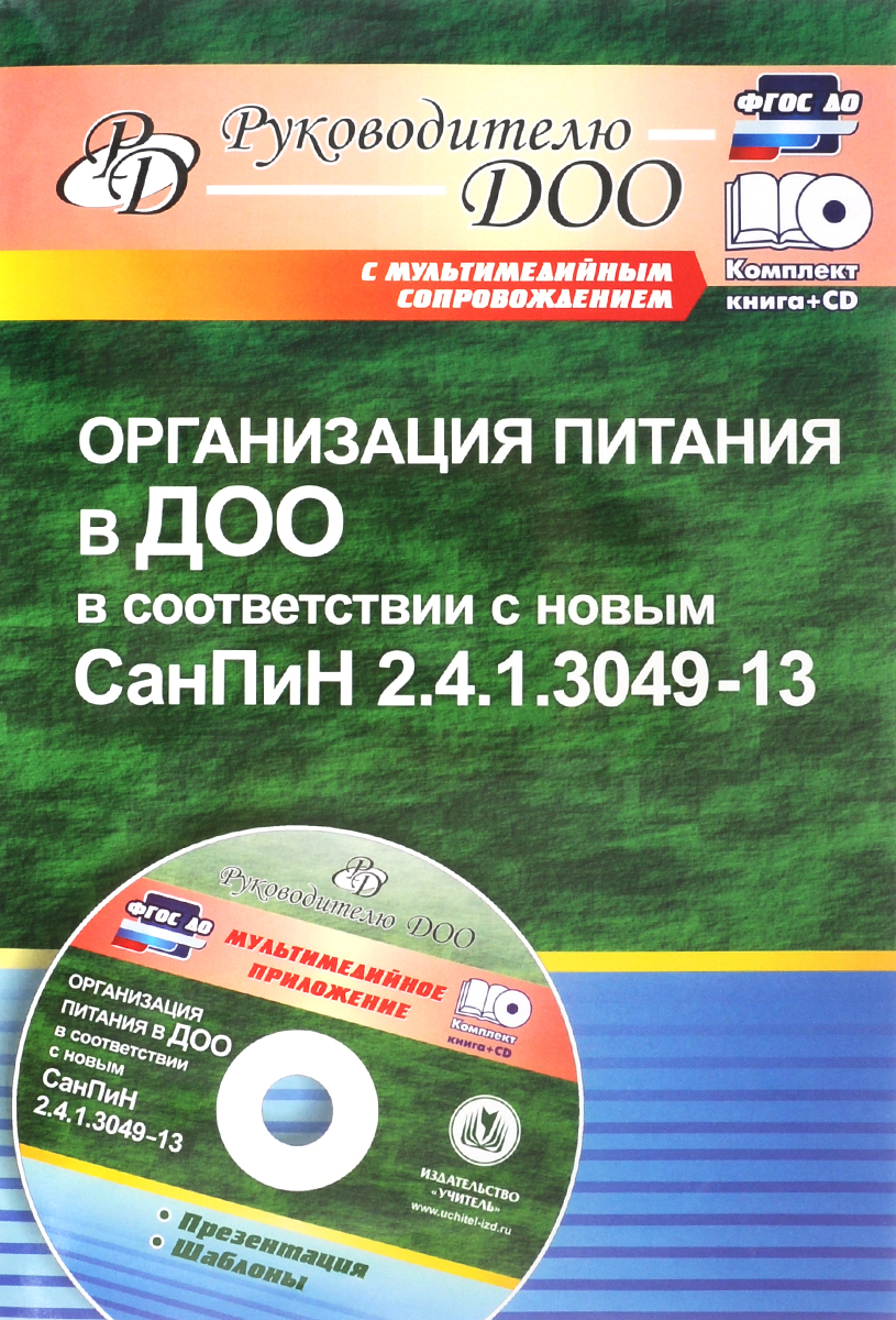Организация питания в ДОО в соответствии с новым СанПиН 2.4.1.3049-13. Презентация, шаблоны в электронном приложении (+ CD-ROM)