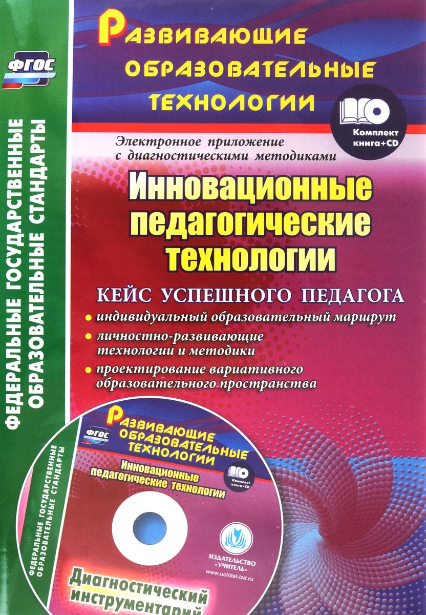 Е. И. Фастова, О. Л. Иванова Инновационные педагогические технологии (+ CD-ROM) e mu cd rom