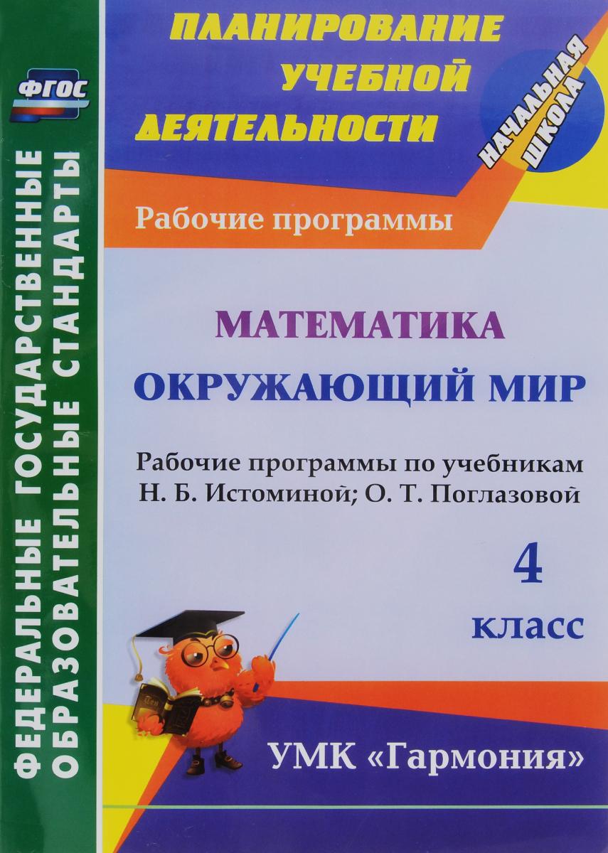 Математика. Окружающий мир. 4 класс. Рабочие программы по учебникам Н. Б. Истоминой, О. Т. Поглазовой