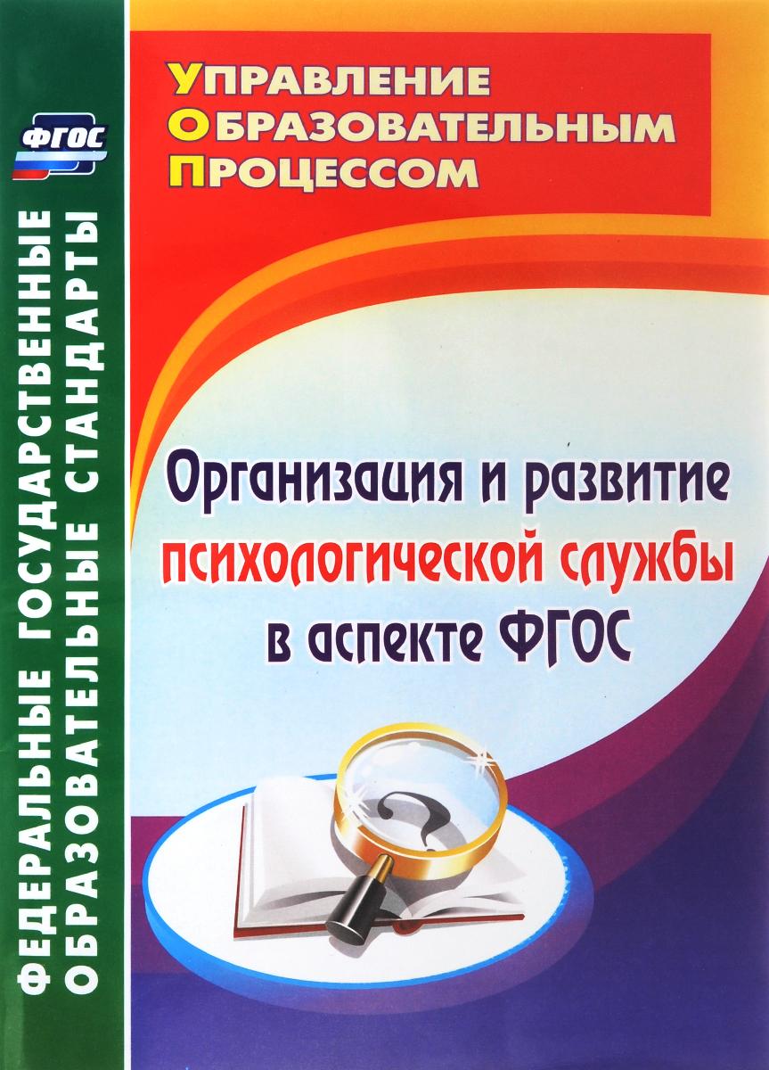 Организация и развитие психологической службы в аспекте ФГОС