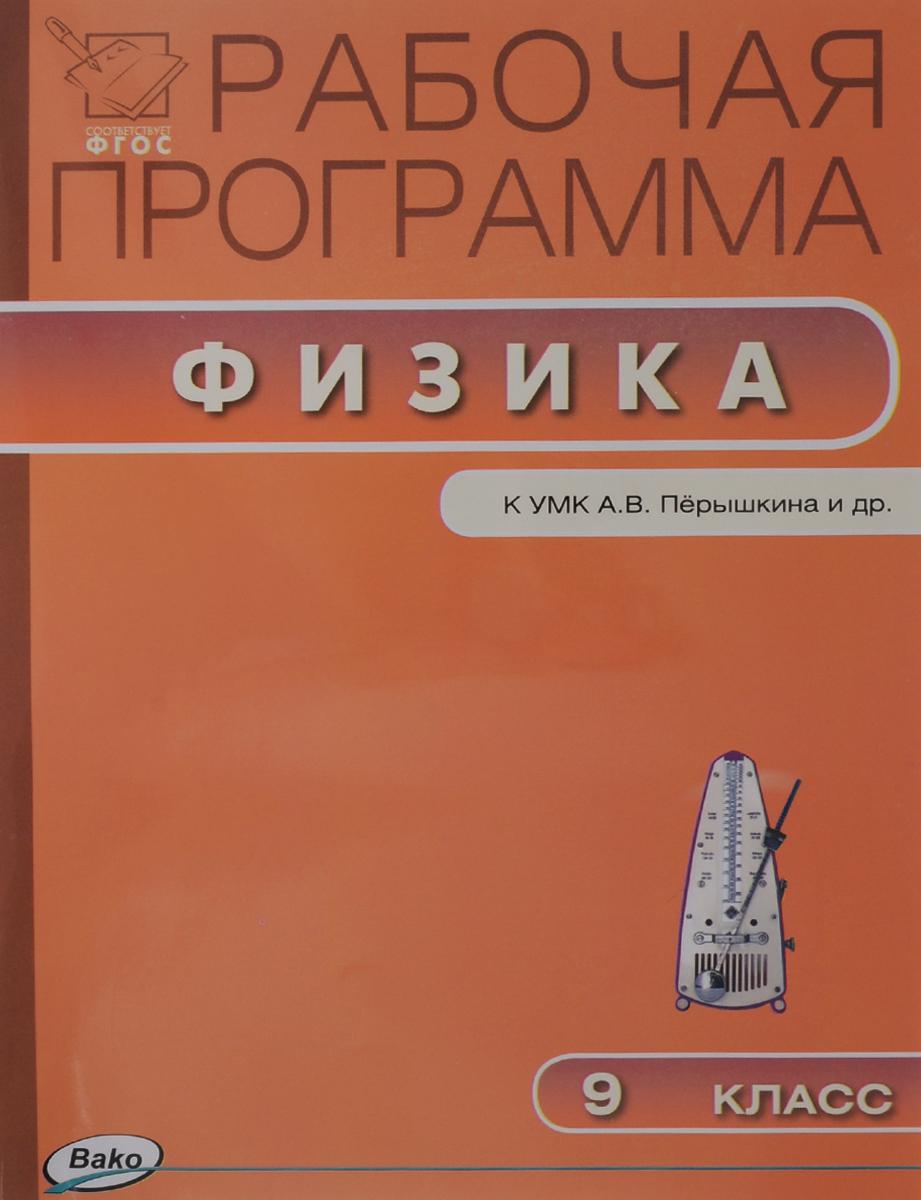 Физика. 9 класс. Рабочая программа к УМК А. В. Перышкина и др